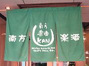 南方楽酒 KAN