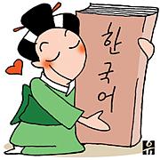 北新宿ミキホーム韓国語