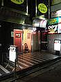 Shot Bar 007~shinkoiwa~