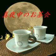真夜中のお茶会(天神支部)