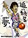 NINERS☆バスケチーム