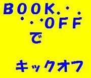 ☆ブックオフが好きすぎて死ぬ☆