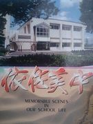 依佐美中2004卒
