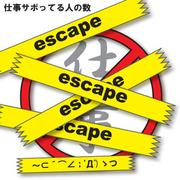 THE☆ESCAPE