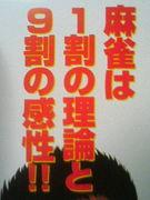 3人麻雀格闘倶楽部