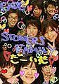 Eade&Stowards Family♡