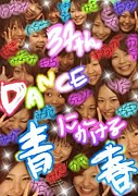 北高ダンス部34期〜DKS〜