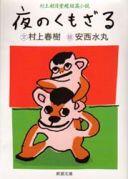 村上春樹<〜1979年生まれ>