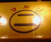 赤羽系列ラーメン二郎(北浦和)