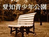愛知青少年公園が好きだった!