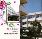 木太中学校★S51〜S52生まれ★