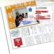 ☆松山大学学生新聞部☆