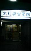 木村綜合学園