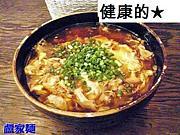 黒酢ラーメン・盧家麺