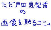戸田恵梨香の画像を貼るコミュ