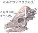 恐竜総合連合