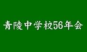 ☆青陵中学校56年会☆