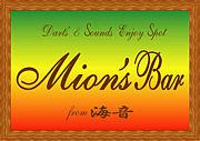 〜海音〜 Mion's Bar