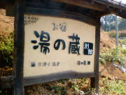 熊本の温泉大好き♪