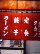 椎名町 中華料理 タカノ
