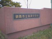 釧路市美原中学校