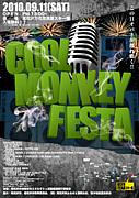 ■COOL MONKEY FESTA■