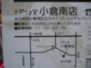 ナポリの窯☆小倉南店