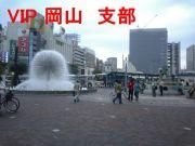 VIPPER岡山県支部