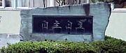 仙台高校平成17年度卒業生☆