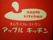 アップルキッチン