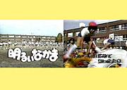 NHK教育テレビ 明るいなかま