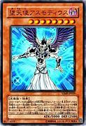 遊戯王OCG 漆黒の翼を持つ堕天使