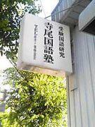 寺尾国語塾