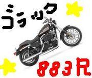 ブラック★883R