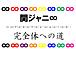 関ジャニ∞完全体への道@mixi
