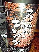 ☆熊本市立弓削小学校卒☆