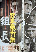 日本暴力団シリーズ