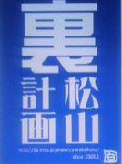 裏松山計画