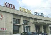 コザボウリングセンター