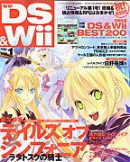 【例のあれ】電撃DS&Wii