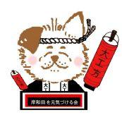 岸和田市を元気づける会