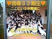 南大阪32期生