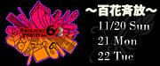 第62回新宿祭