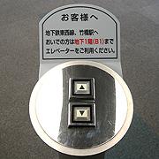 竹橋・パレスサイド・ビル