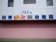 田無いづみ幼稚園