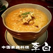 中国家庭料理 李白