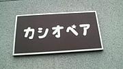 カシオヘ☆ア