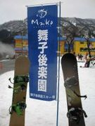 斉藤舞子SNOWBOARDERS