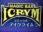 ICRYM〜アイクライム〜