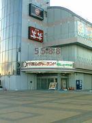 レジャラン千葉ニュータウン店